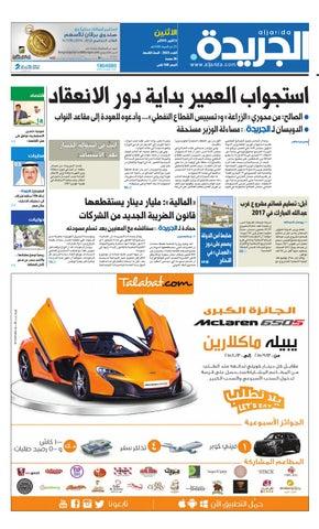 09855e0e15505 عدد الجريدة 05 أكتوبر 2015 by Aljarida Newspaper - issuu