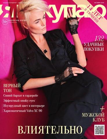 3268da7970f2 Я покупаю, Тюмень, октябрь 2014 by Shopping Guide «Я Покупаю» Тюмень ...
