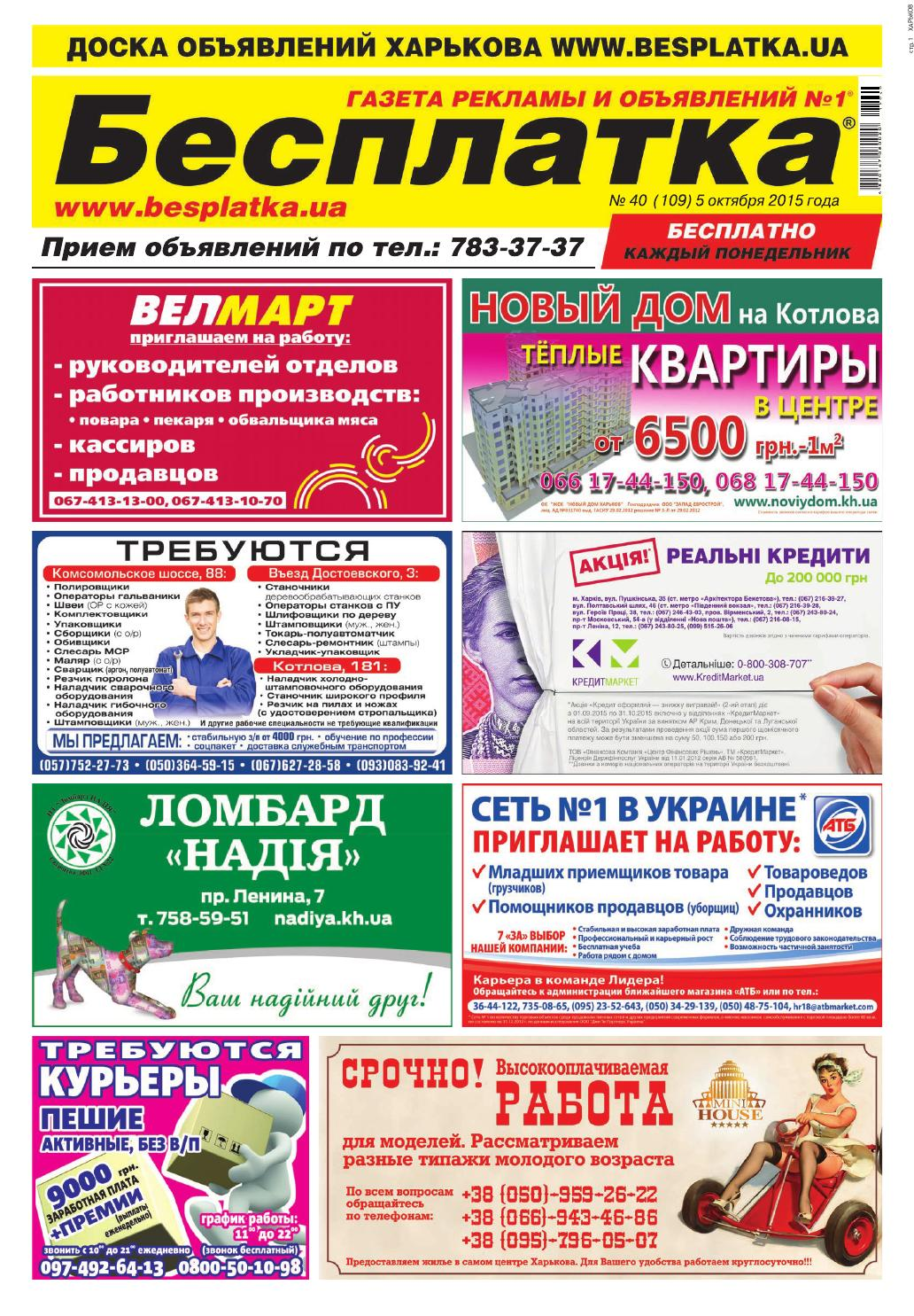 c8cbcd0f5a4e Besplatka  40 Харьков by besplatka ukraine - issuu