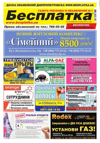 Besplatka  40 Днепропетровск by besplatka ukraine - issuu b335074cc3e