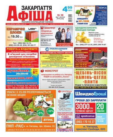 Афіша Закарпаття №38 by Афіша Закарпаття - issuu b782a3fbe894d