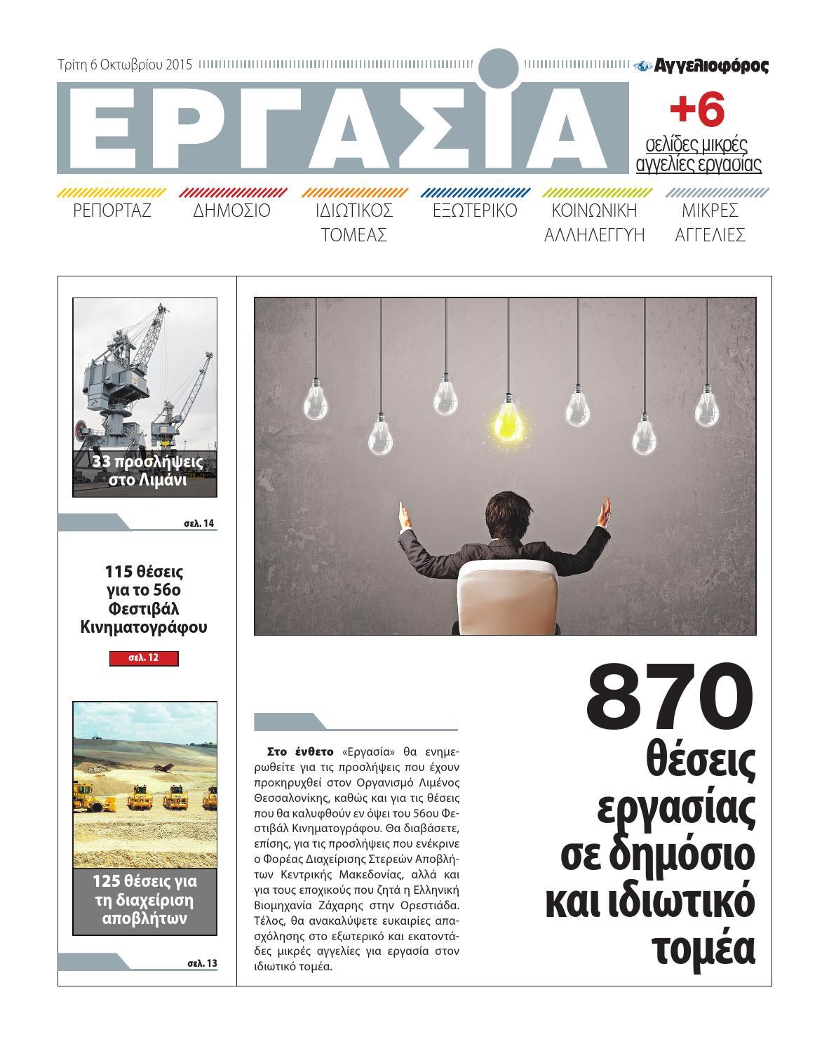 7098d98acf92 Εργασία 06 10 2015 by Εκδοτική Βορείου Ελλάδος Α.Ε. - issuu