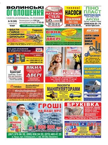 Волинські оголошення  38 (668) by Марк-Медіа - issuu 05425bdad486a
