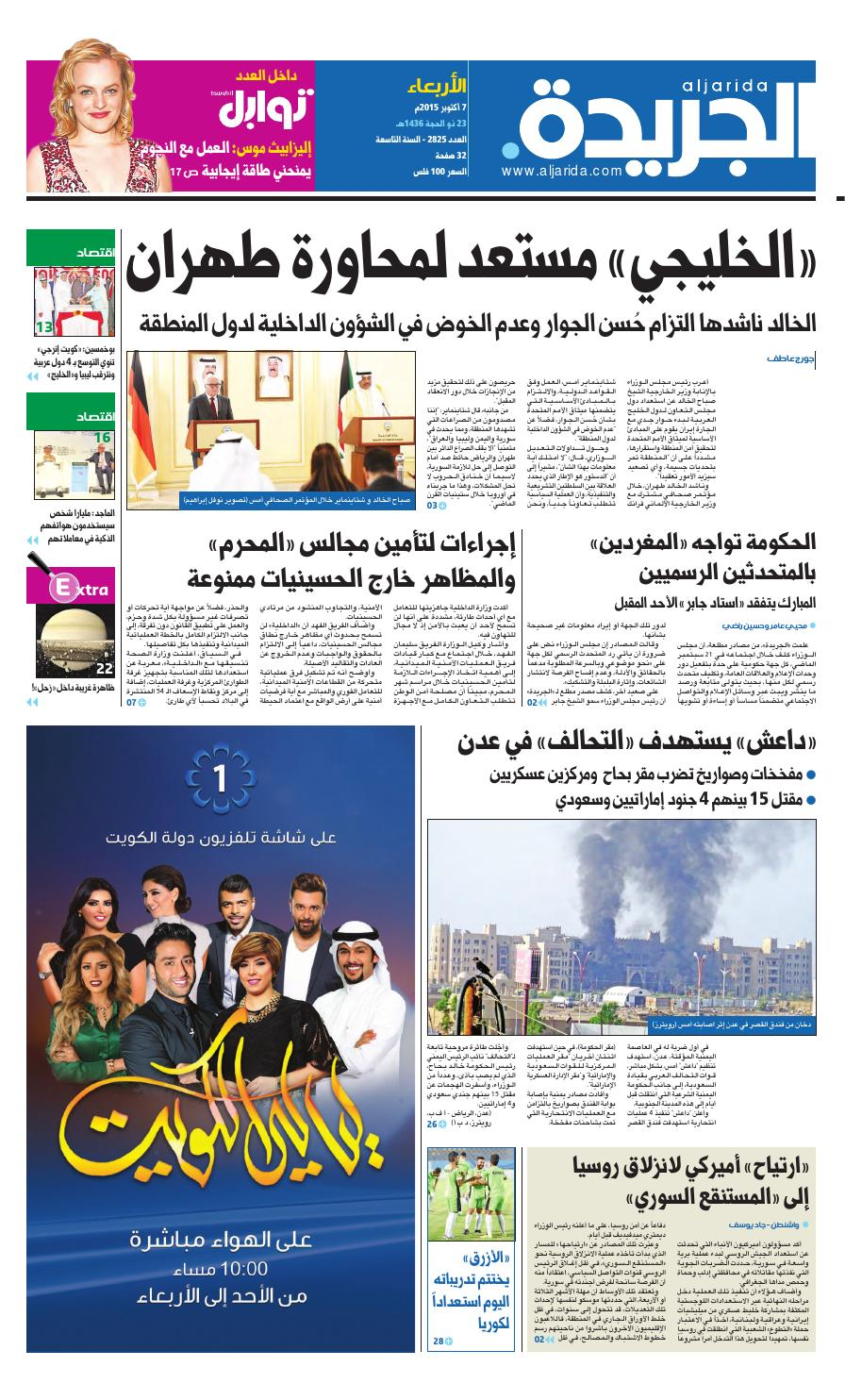 039c6d02c عدد الجريدة 07 أكتوبر 2015 by Aljarida Newspaper - issuu