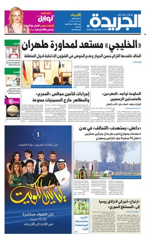 1b2fb4c0e عدد الجريدة 07 أكتوبر 2015 by Aljarida Newspaper - issuu