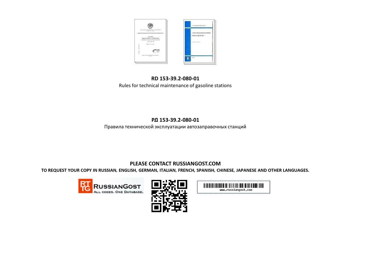 РД 15339208001 Правила технической эксплуатации