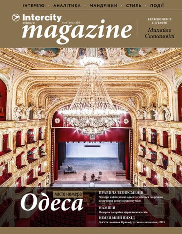 Intercity onboard magazine жовтень 2015 by ICOM - issuu 47c32b6783df1