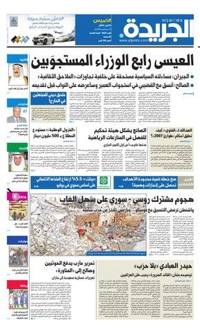 00e97929f عدد الجريدة 08 أكتوبر 2015 by Aljarida Newspaper - issuu