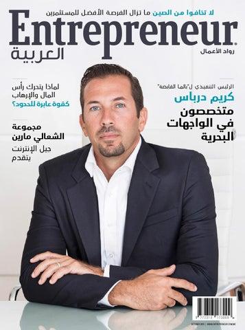 62eb1e2ebae1a Entrepreneur العربية