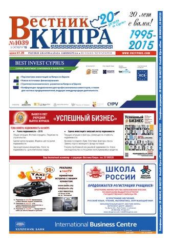 Вестник Кипра №1039 by Вестник Кипра - issuu 1917e56542a