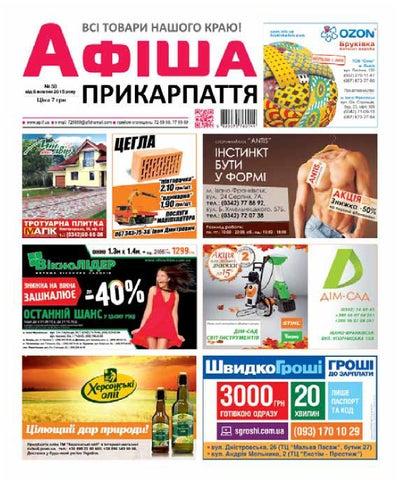АФІША Прикарпаття №38 by Olya Olya - issuu b13df62d3fdb8
