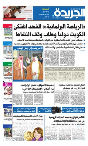 e1a04fc96e727 عدد الجريدة 09 أكتوبر 2015 by Aljarida Newspaper - issuu