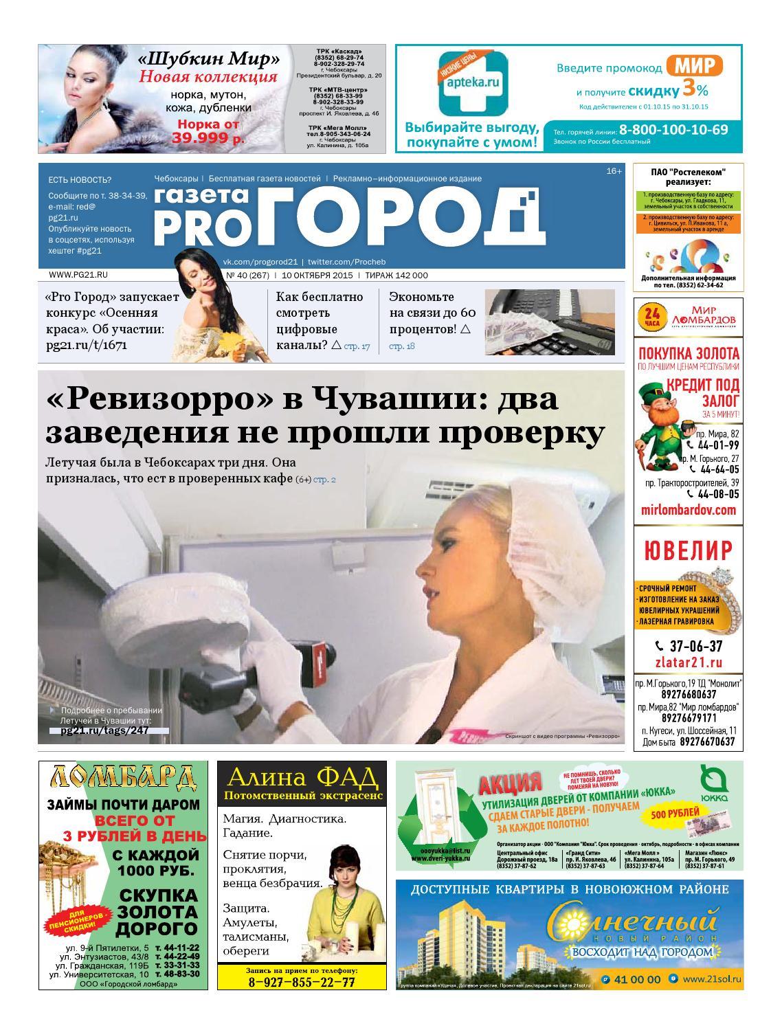 a5701937e567 Газета