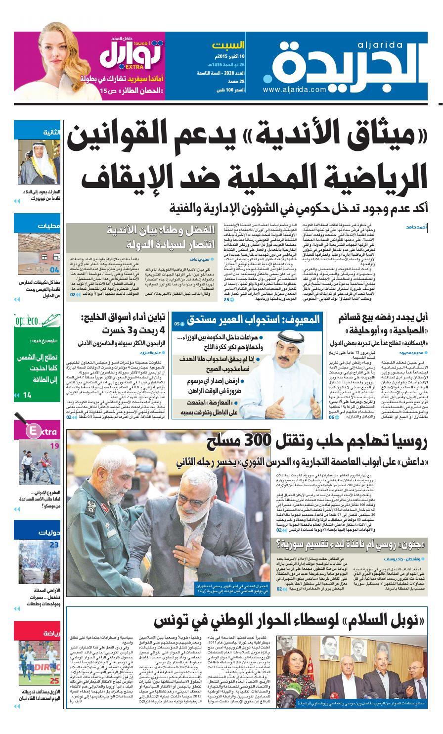 a309a77e21dad عدد الجريدة 10 أكتوبر 2015 by Aljarida Newspaper - issuu