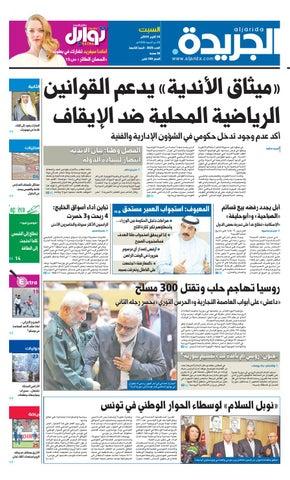 95e5704c5294f عدد الجريدة 10 أكتوبر 2015 by Aljarida Newspaper - issuu