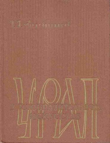 Серебренников Н.Н. Урал в изобразительном искусстве. (Пермь,1959) by ... f20f659b8ea