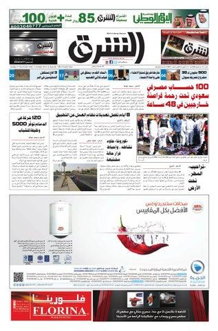56dcccfd8 صحيفة الشرق - العدد 1407 - نسخة جدة by صحيفة الشرق السعودية - issuu