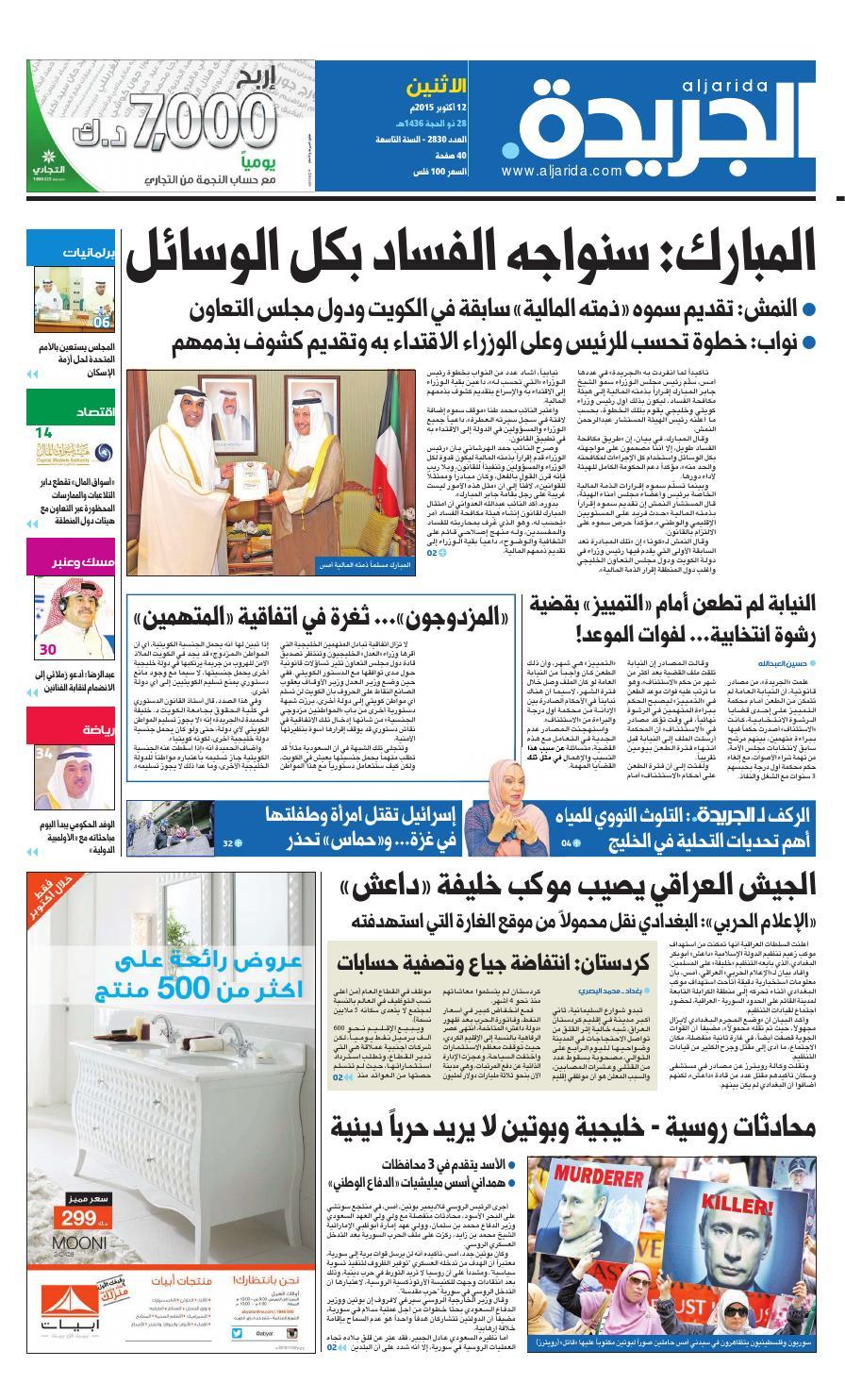 ee410c3140ceb عدد الجريدة 12 أكتوبر 2015 by Aljarida Newspaper - issuu