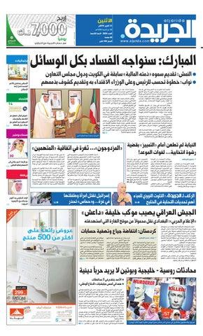 488684e3ebbf5 عدد الجريدة 12 أكتوبر 2015 by Aljarida Newspaper - issuu