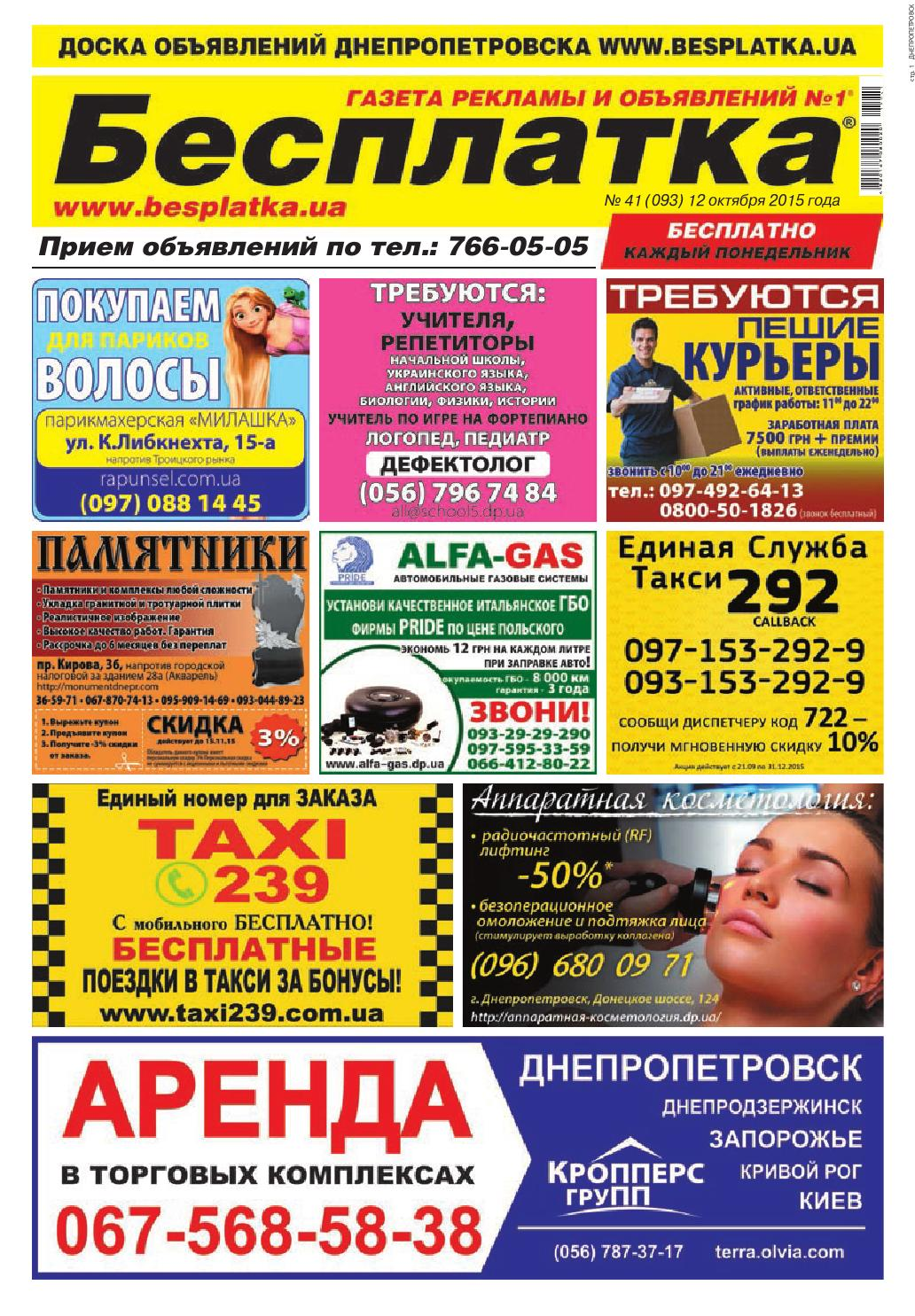 Besplatka  41 Днепропетровск by besplatka ukraine - issuu d13ae5afc68