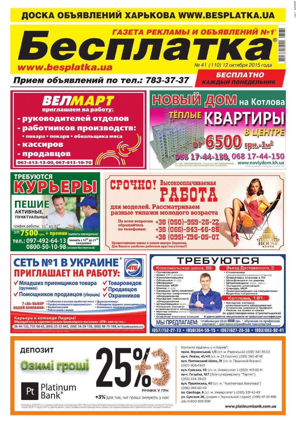 21db91418fbe Besplatka  41 Харьков by besplatka ukraine - issuu