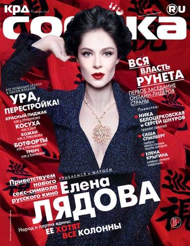 Скрытые таланты: Алеся Кафельникова написала песню олюбви