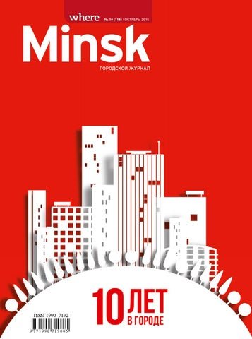 5c5c705ef2ff where Minsk - October 2015 #119 by where Minsk - issuu