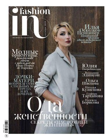 f701dd78e3d Октябрьский номер журнала In Fashion   In Fashion October Issue by ...
