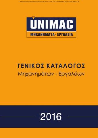 4ce3ac6af48 Katalogos unimac 2015 2016 by Airblock - issuu