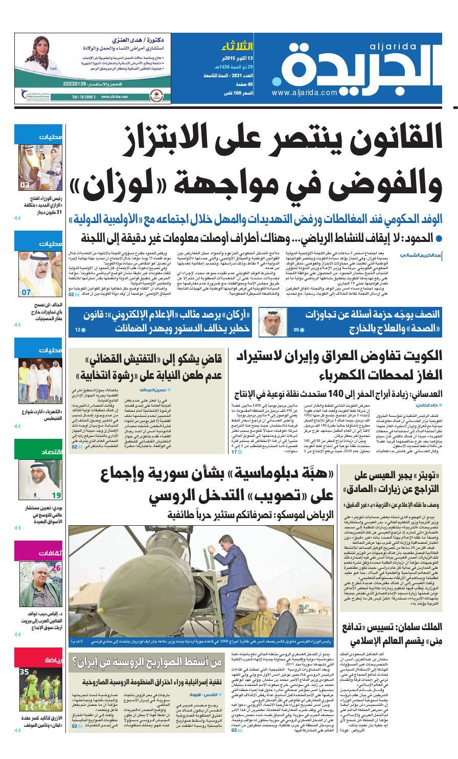 عدد الجريدة 13 أكتوبر 2015 By Aljarida Newspaper Issuu
