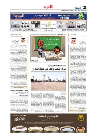 9df03a159 Madina 20151013 by Al-Madina Newspaper - issuu