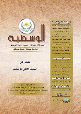 ba5ae9aab6052 العدد الرابع السنة الثالثة by Wasatyea - issuu