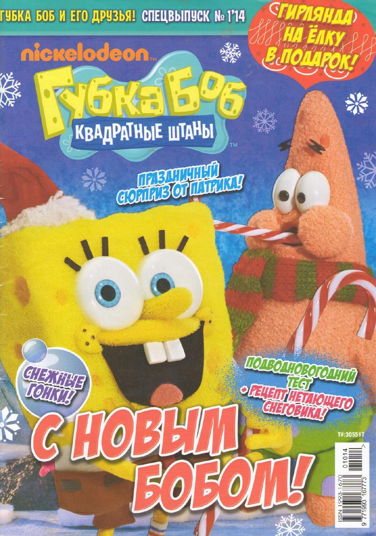 Губка Боб и его друзья 2014 № 01 спецвыпуск by ga-vaga - Issuu