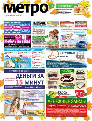 Ищу спонсора в Еманжелинске