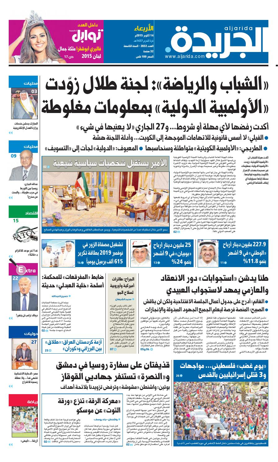 88cda3814afcc عدد الجريدة 14 أكتوبر 2015 by Aljarida Newspaper - issuu