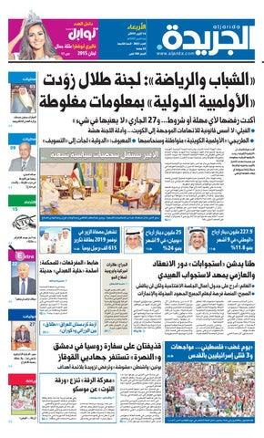 7da99f4a9616d عدد الجريدة 14 أكتوبر 2015 by Aljarida Newspaper - issuu
