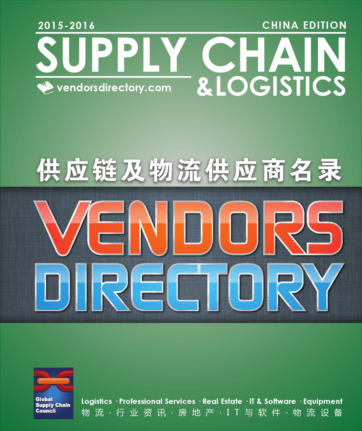 2015 2016 Supply Chain & Logistics Directory, China Edition