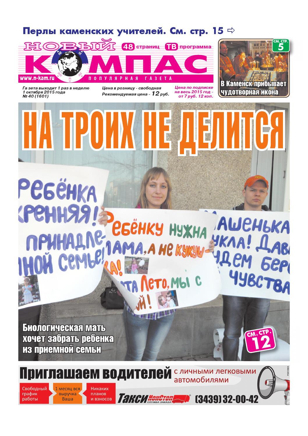 лицо газета нет проблем каменск-уральский объявления читать смайлики Республика