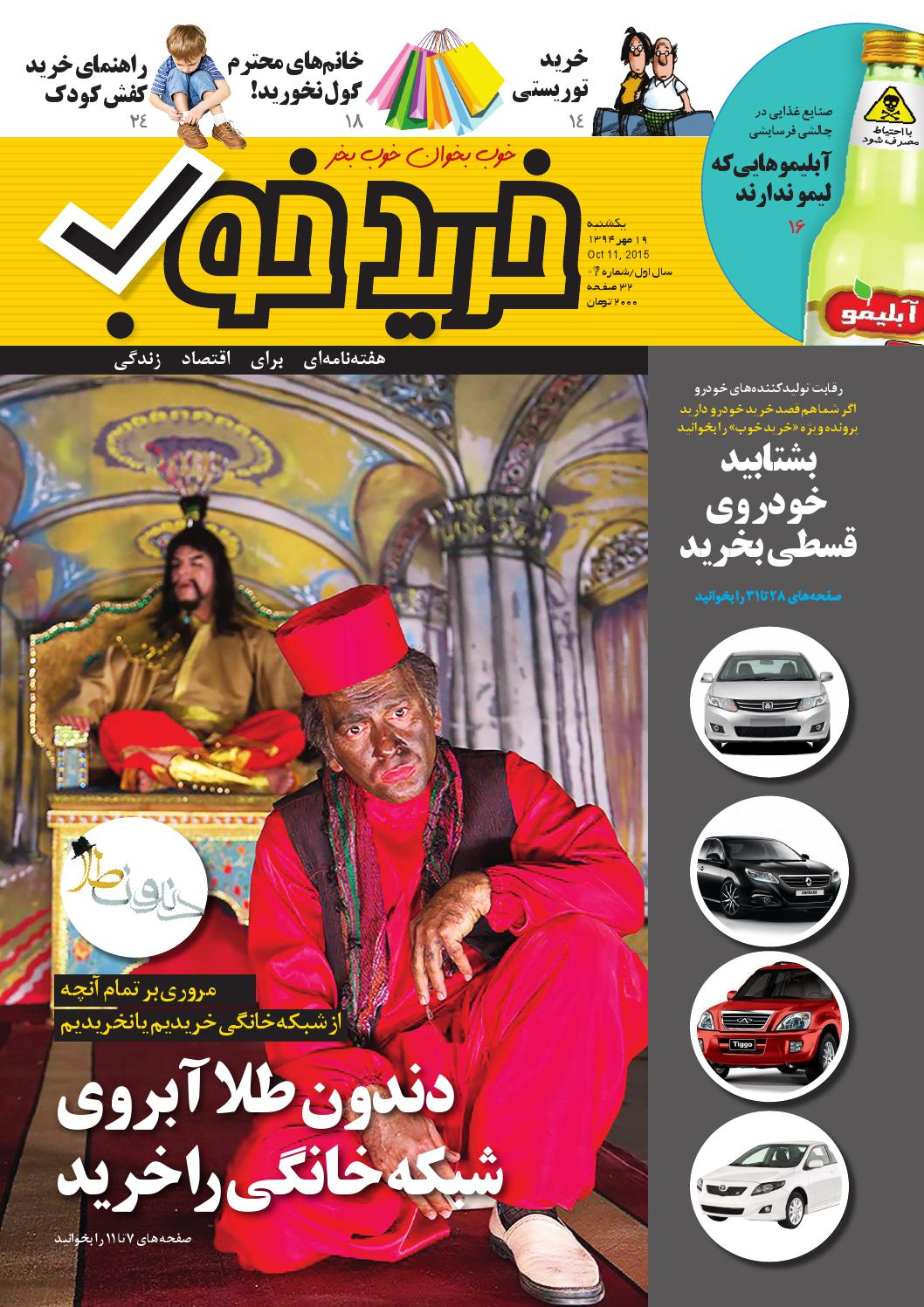 اذن ی برای ر خدمت هفته نامه «خرید خوب» - شماره 4 by Kharid-e-Khoub Weekly ...