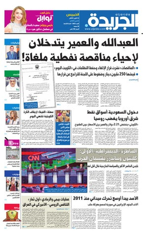 9f2c2d3c0 عدد الجريدة 28 أكتوبر 2015 by Aljarida Newspaper - issuu