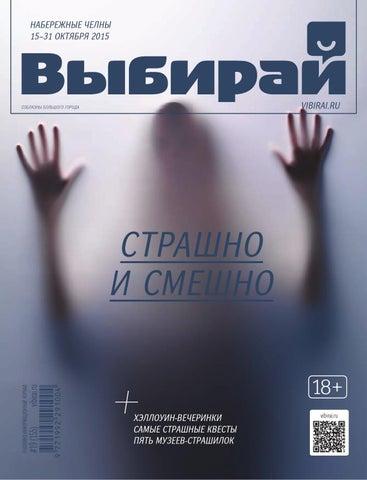 2544eb26f8c Выбирай №19 (155) на 15-31 октября 2015 года by Выбирай Набережные ...