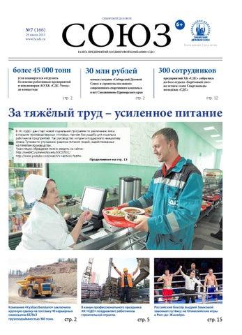 вакансии машинист конвейера в прокопьевске