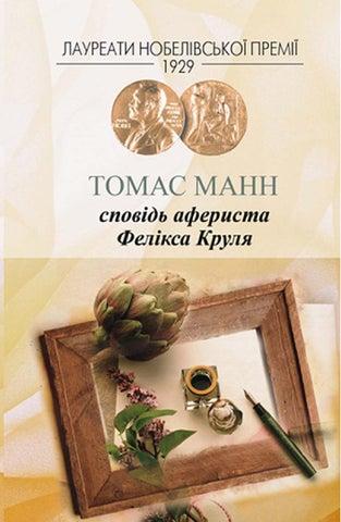 Т. Манн Сповідь авантюриста Фелікса Круля by inna kryvoruk - issuu 5822a090cb347