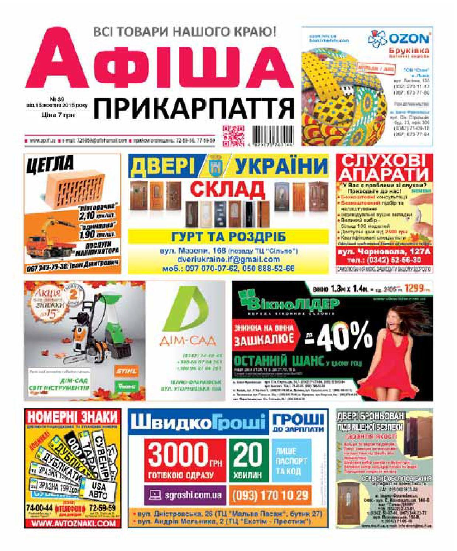 АФІША Прикарпаття №39 by Olya Olya - issuu 60b0883da2f89