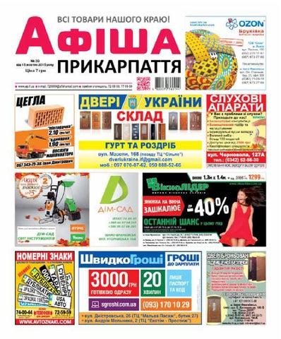 АФІША Прикарпаття №39 by Olya Olya - issuu 76bc3254abc26