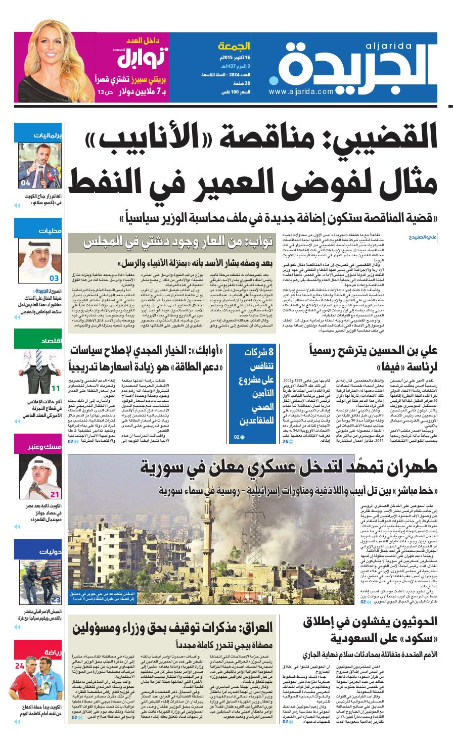 82542e30d2886 عدد الجريدة 16 أكتوبر 2015 by Aljarida Newspaper - issuu