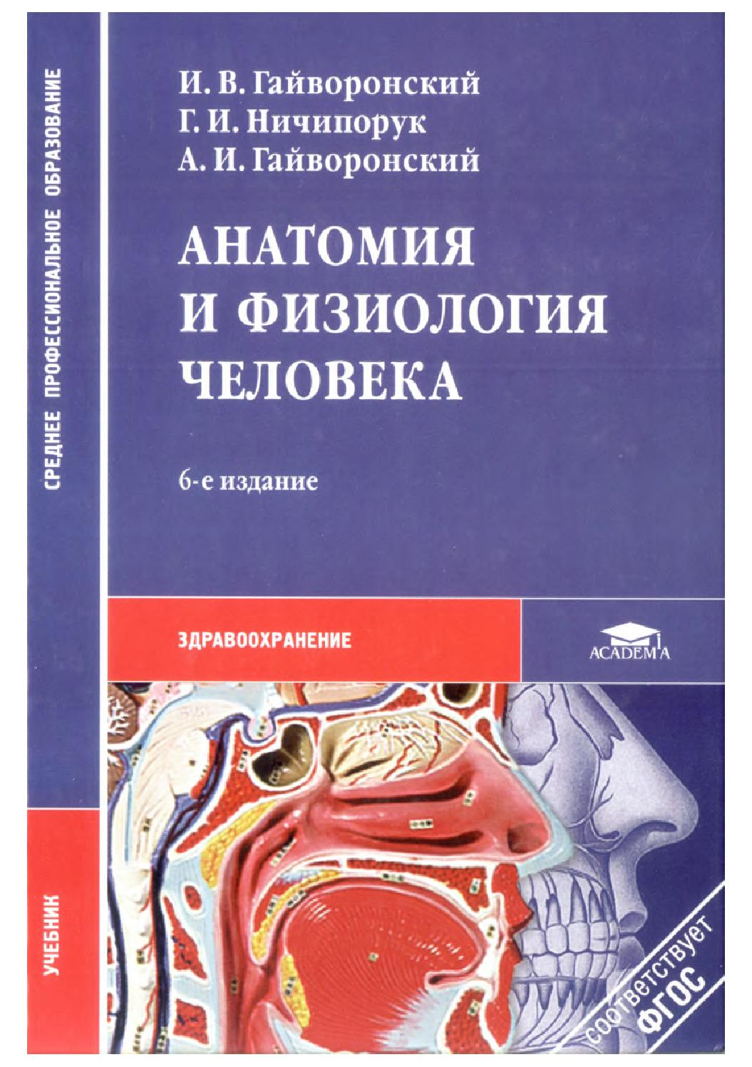 Учебник анатомии 1974 года под ред привеса 672 с 17 5 x 26 5 см уже 8-е издание