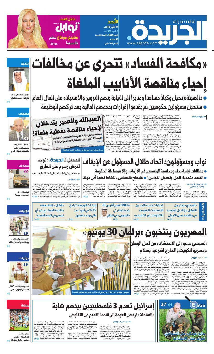 5619f48ece85e عدد الجريدة 18 أكتوبر 2015 by Aljarida Newspaper - issuu