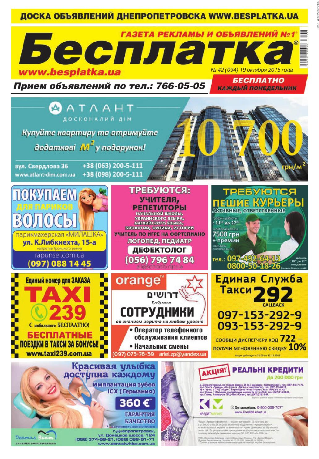 Besplatka  42 Днепропетровск by besplatka ukraine - issuu 7486743a29c