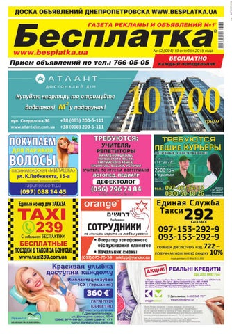 Besplatka  42 Днепропетровск by besplatka ukraine - issuu aee1938bb56